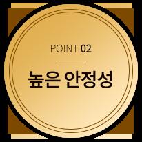 POINT 2. 높은 안정성