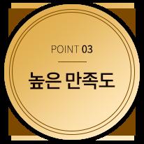 POINT 3. 높은 만족도